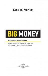 фото страниц Big Money: принципы первых. Откровенно о бизнесе и жизни успешных предпринимателей #8