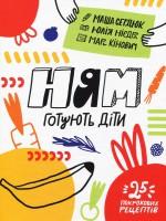 Книга Ням! Готують діти. 25 покрокових рецептів
