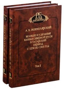 Книга Великие и удельные князья северной Руси в Татарский период, с 1238 по 1505 год. Том I, II (комплект из 2 книг)