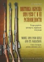 Книга Винтовка образца 1891-1930 годов и ее разновидности