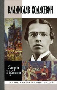 Книга Владислав Ходасевич. Чающий и говорящий