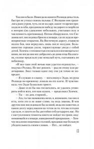 фото страниц Темная башня. Книга 7. Песнь Сюзанны #7