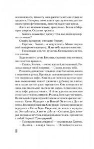 фото страниц Темная башня. Книга 7. Песнь Сюзанны #11
