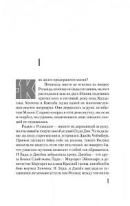 фото страниц Темная башня. Книга 7. Песнь Сюзанны #10
