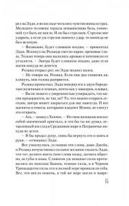 фото страниц Темная башня. Книга 7. Песнь Сюзанны #19