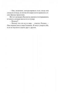 фото страниц Темная башня. Книга 7. Песнь Сюзанны #13