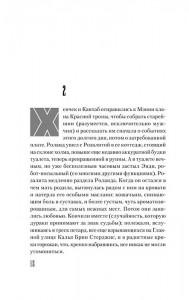 фото страниц Темная башня. Книга 7. Песнь Сюзанны #14