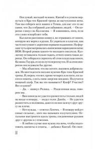 фото страниц Темная башня. Книга 7. Песнь Сюзанны #18