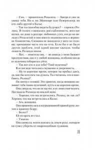 фото страниц Темная башня. Книга 7. Песнь Сюзанны #15