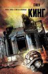 фото страниц Темная башня. Книга 7. Песнь Сюзанны #2