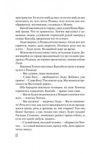 фото страниц Темная башня. Книга 7. Песнь Сюзанны #5