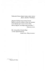 фото страниц Темная башня. Книга 7. Песнь Сюзанны #8