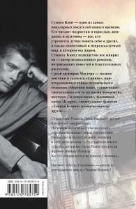 фото страниц Темная башня. Книга 7. Песнь Сюзанны #16