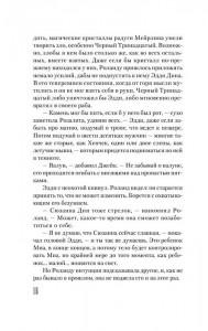 фото страниц Темная башня. Книга 7. Песнь Сюзанны #12