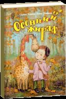Книга Осенний жираф