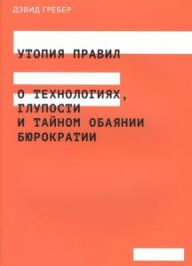 Книга Утопия правил. О технологиях, глупости и тайном обаянии бюрократии