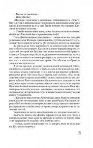фото страниц Темная башня. Книга 8. Темная Башня #7
