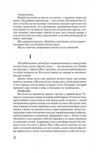 фото страниц Темная башня. Книга 8. Темная Башня #11