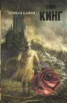 фото страниц Темная башня. Книга 8. Темная Башня #2