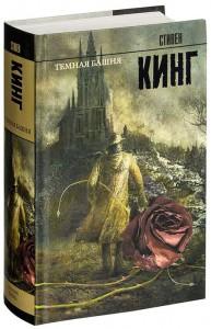 фото страниц Темная башня. Книга 8. Темная Башня #3