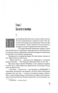 фото страниц Темная башня. Книга 8. Темная Башня #15