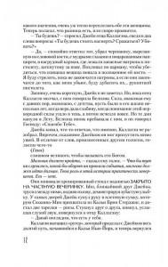 фото страниц Темная башня. Книга 8. Темная Башня #9