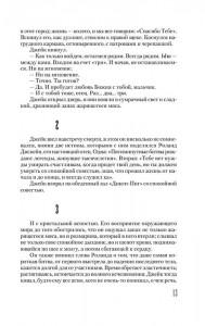 фото страниц Темная башня. Книга 8. Темная Башня #10