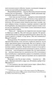 фото страниц Темная башня. Книга 8. Темная Башня #12