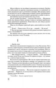 фото страниц Темная башня. Книга 8. Темная Башня #6