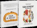 Книга Еда и мозг (суперкомплект из 2 книг)