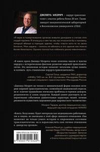 фото страниц Медицина без границ. Книги о тех, кто спасает жизни (суперкомплект из 8 книг) #21