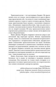 фото страниц Медицина без границ. Книги о тех, кто спасает жизни (суперкомплект из 8 книг) #14