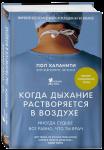 фото страниц Медицина без границ. Книги о тех, кто спасает жизни (суперкомплект из 8 книг) #7