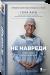 фото страниц Медицина без границ. Книги о тех, кто спасает жизни (суперкомплект из 8 книг) #6