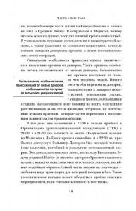 фото страниц Медицина без границ. Книги о тех, кто спасает жизни (суперкомплект из 8 книг) #18