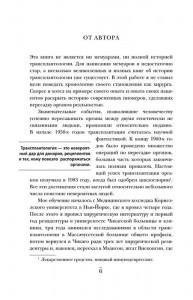 фото страниц Медицина без границ. Книги о тех, кто спасает жизни (суперкомплект из 8 книг) #15
