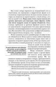 фото страниц Медицина без границ. Книги о тех, кто спасает жизни (суперкомплект из 8 книг) #20