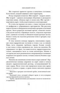 фото страниц Медицина без границ. Книги о тех, кто спасает жизни (суперкомплект из 8 книг) #16