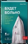 фото страниц Медицина без границ. Книги о тех, кто спасает жизни (суперкомплект из 8 книг) #2