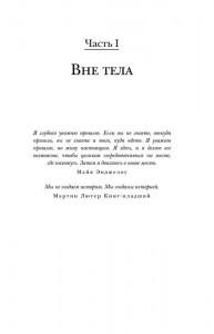 фото страниц Медицина без границ. Книги о тех, кто спасает жизни (суперкомплект из 8 книг) #12
