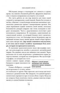 фото страниц Медицина без границ. Книги о тех, кто спасает жизни (суперкомплект из 8 книг) #19