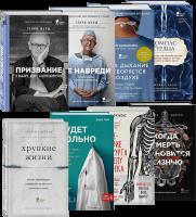 Книга Медицина без границ. Книги о тех, кто спасает жизни (суперкомплект из 8 книг)