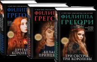 Книга Тайные страсти королей (суперкомплект из 3 книг)