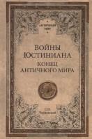 Книга Войны Юстиниана. Конец античного мира