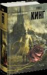 Книга Темная башня. Книга 8. Темная Башня