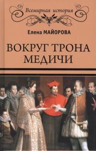 Книга Вокруг трона Медичи