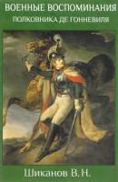 Книга Военные воспоминания полковника де Гонневиля