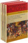 Книга Всеобщая военная история. Средние века. В 3-х томах