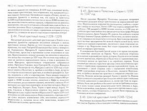фото страниц Всеобщая военная история. Средние века. В 3-х томах #3