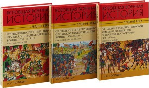фото страниц Всеобщая военная история. Средние века. В 3-х томах #2